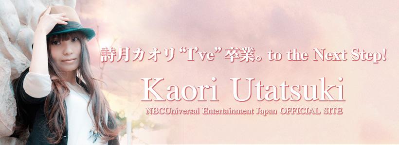 詩月カオリ NBCUniversal Entert...
