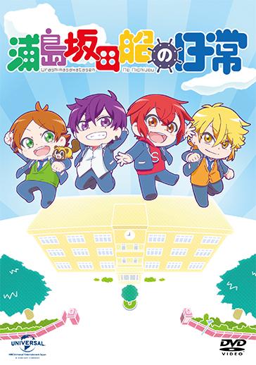 ショートアニメ 浦島坂田船の日常 公式サイト